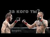 Хабиб Нурмагомедов vs Конор МакГрегор / Conor McGregor vs Khabib Nurmagomedov / опрос