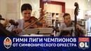 Гимн Лиги чемпионов с оркестром. Флешмоб в Харькове к матчу Шахтер – Лион