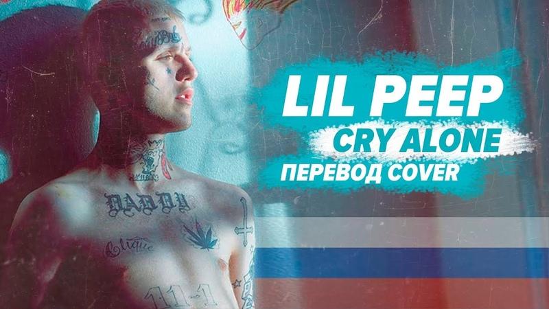 О ЧЕМ ЧИТАЛ LIL PEEP - CRY ALONE ПЕРЕВОД НА РУССКОМ COVER