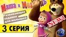 Маша и Медведь скачать игры торрент Подготовка к школе 3 серия Считаем пчел