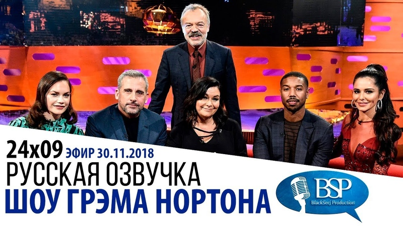 Шоу Грэма Нортона s24e09 Стив Карелл Майкл Би Джордан Рут Уилсон Дон Френч BlackSerj Production