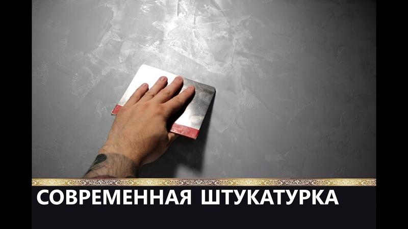 СОВРЕМЕННАЯ ШТУКАТУРКА декоративная Decorazza Barilievo