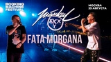 Markul feat. Oxxxymiron Fata Morgana Booking Machine Festival 2018