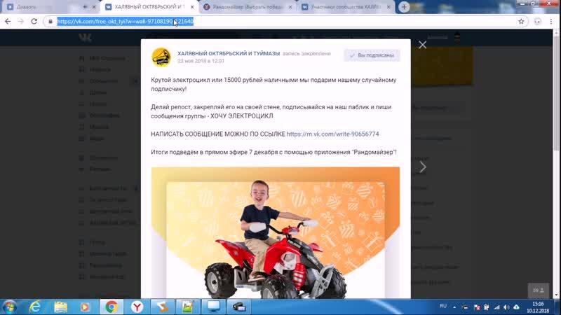 10.12.2018 Крутой электроцикл или 15000 рублей