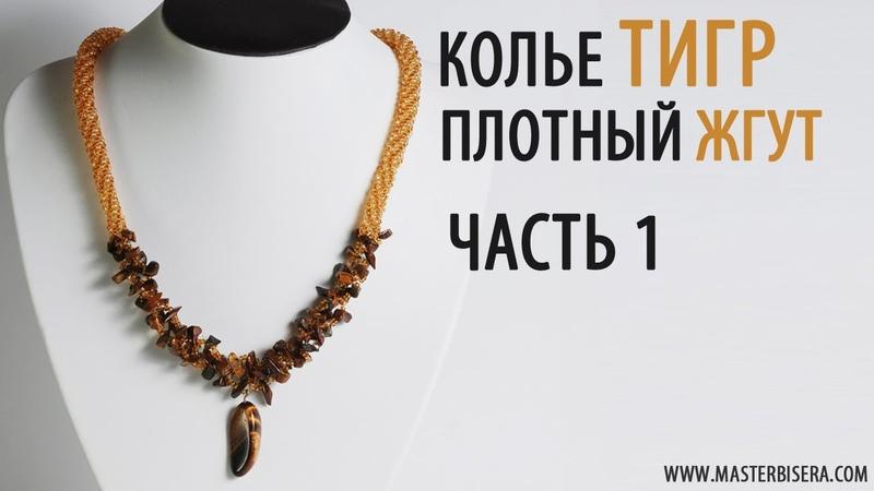 Плетем Плотный Жгут. часть 1/Tutorial: Necklace Tiger. Tight tourniquet. Part 1