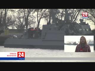 Задержанные в Чёрном море корабли ВМС Украины находятся в порту Керчь. Прямое включение собственного корреспондента Светланы Ерм