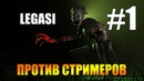 LEGASI ПРОТИВ СТРИМЕРОВ 1 DEAD BY DAYLIGHT🔪