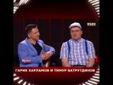Гарик Харламов и Тимур Батрутдинов. Шоу «Лучше Всех»