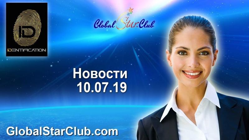 IDentification - Новости 10.7.19