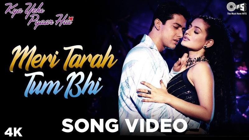 Meri Tarah Tum Bhi Song Video Kya Yehi Pyaar Hai Alka Yagnik Babul Supriyo Ameesha Aftab