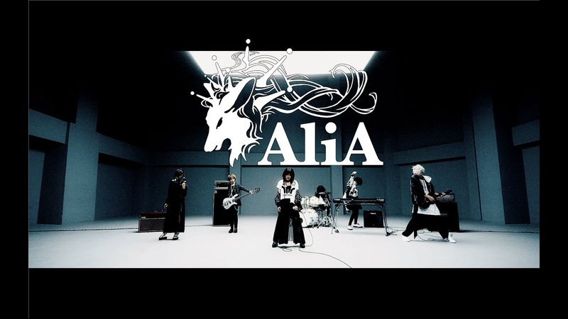 AliA「かくれんぼ」MV