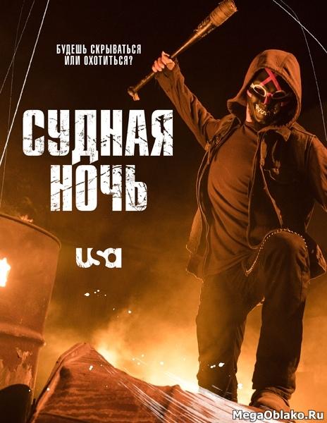Судная ночь / The Purge - Полный 1 сезон [2018, WEB-DLRip | WEB-DL 1080p] (LostFilm)