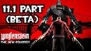 Wolfenstein New Colossus - Хортон Орлеана (продолжение 11 Части)