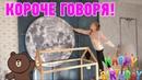 КОРОЧЕ ГОВОРЯ / Приколы и скетчи от ЮНИКИ / Видео для детей - это смешно )