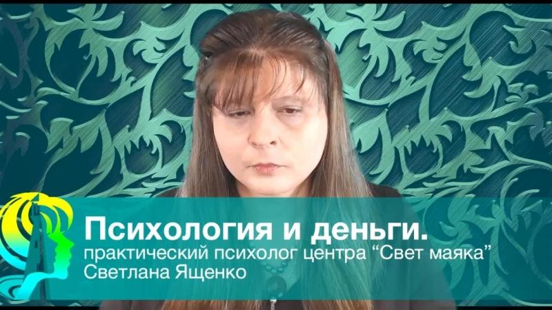 Психология и деньги. Практический психолог Ященко С.А