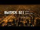 AURUM VIDEO ВЫПУСК 52