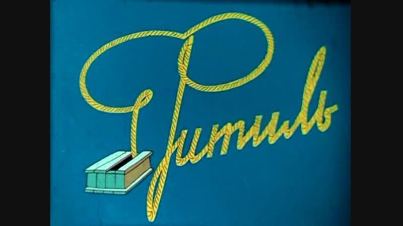 Фитиль лучшее 10 самых популярных выпусков сатирического советского киножурнал