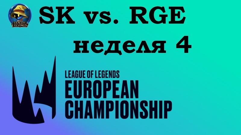 SK vs. RGE Week 4 LEC 2019 Чемпионат Европы LCS EU SK Gaming против Rogue