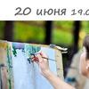 20.06|Правополушарный пленэр(рисование мк)