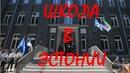 Обычная ШКОЛА в Таллине | Экскурсия по начальной эстонской школе