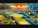 ЧЬЯ СТЕНА ПРОЧНЕЕ ART OF WAR 3 Global Conflict СТРИМ STREAM