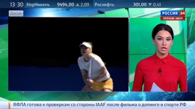 Новости на Россия 24 Шарапова потеряет не только репутацию но и миллионы долларов