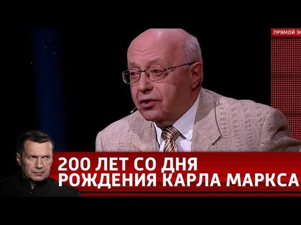 200 лет со дня рождения Карла Маркса. Вечер с Владимиром Соловьевым от 14.05.18