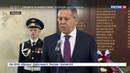 Новости на Россия 24 • Лавров почтил память российских дипломатов, погибших при исполнении обязанностей