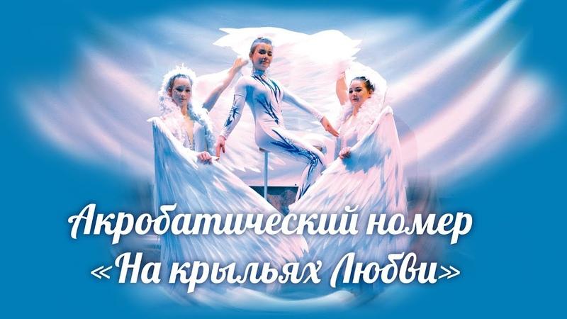 На крыльях Любви акробатический номер