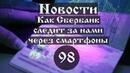 Новости Как Сбербанк следит за нами через смартфоны Выпуск №98