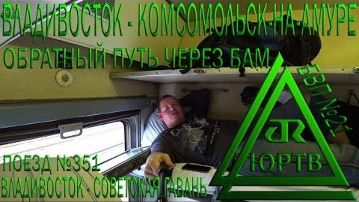 ЮРТВ 2018: Из Владивостока в Комсомольск-на-Амуре поездом №351 Владивосток - Советская Гавань [№319]