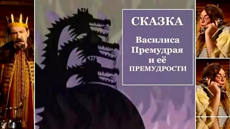 Сказка «Василиса Премудрая и её премудрости»(1)
