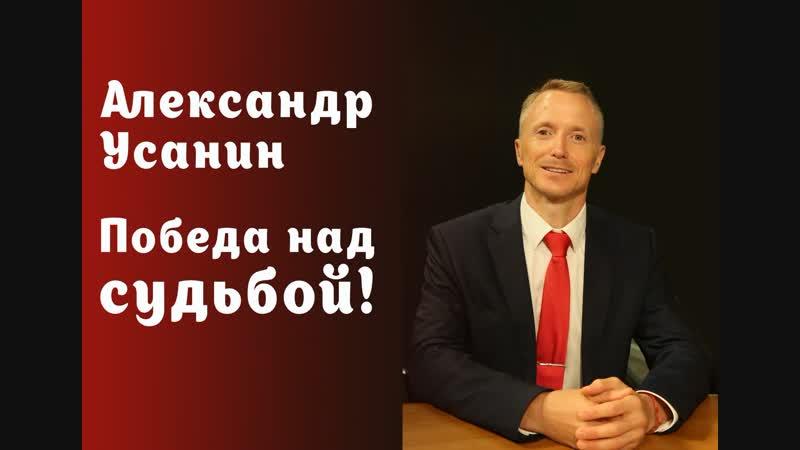 Александр Усанин.