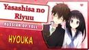 Hyouka OP [Yasashisa no Riyuu] (Marie Bibika Russian Full Cover)
