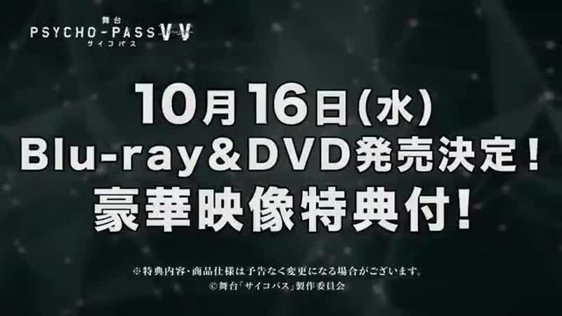 Blu-rayDVD PSYCHO-PASS サイコパス Virtue and Vice