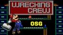 Wrecking Crew Бригада по Сносу