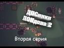 Mc AXE ДПСники ЛОНДОНА 2 сезон 2 серия в