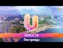 Новости Татарстана за 18 сентября