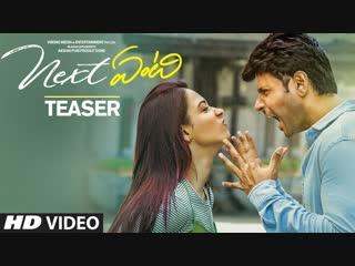 Next Enti! - Teaser ¦ Next Enti! New Telugu Movie¦ Sandeep Kishan, Tamannaah Bhatia ¦ Kunal Kohli