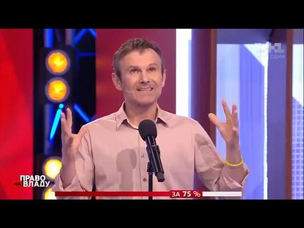 Святослав Вакарчук у програмі ПРАВО НА ВЛАДУ на каналі 11