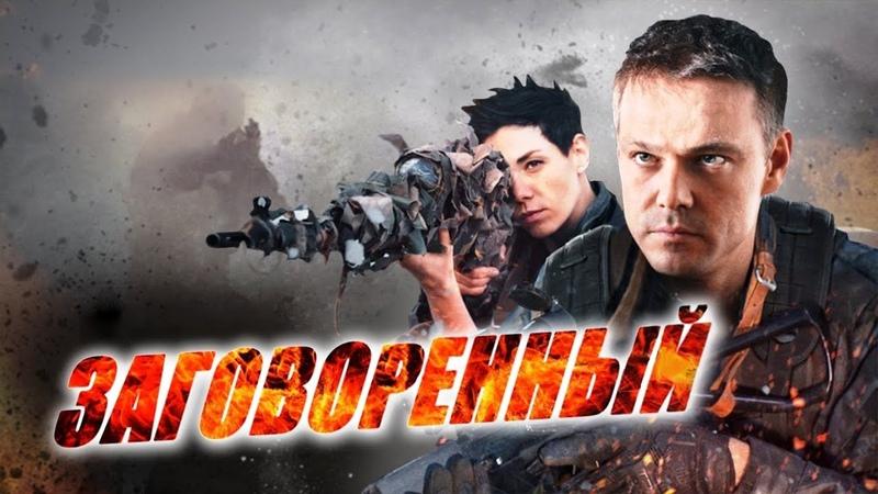 Заговоренный Все серии подряд 2015 Боевик @ Русские сериалы