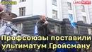 Гройсману поставили ультиматум на митинге под Кабмином 17 10 2018