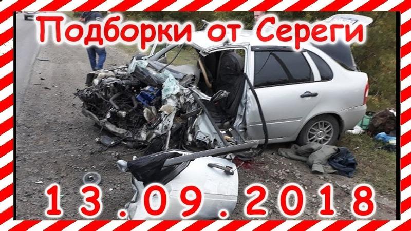13 09 2018 Видео аварии дтп автомобилей и мото снятых на видеорегистратор Car Crash Compilation may группа avtoo