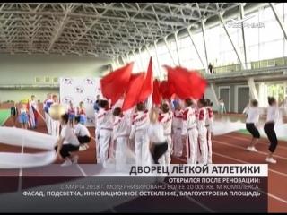 Дворец легкой атлетики открылся в Самаре после реновации