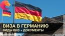 🇩🇪👉Виза Visa в Германию самостоятельно виды виз документы