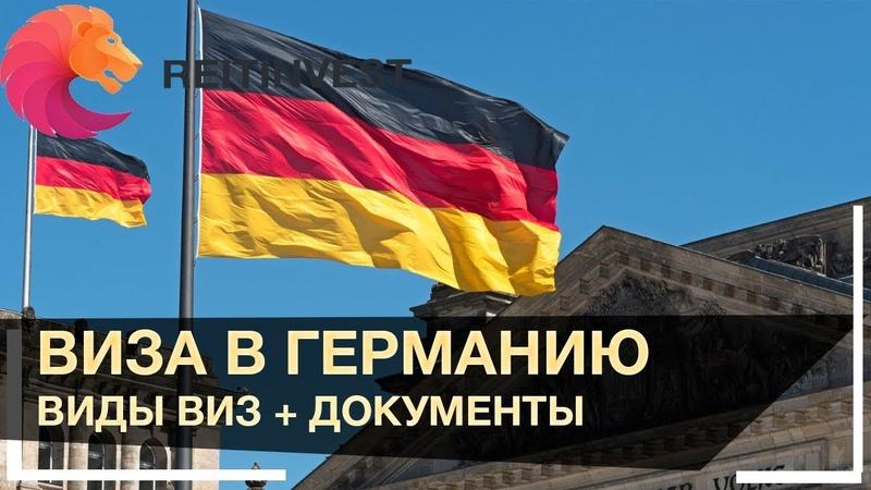 🇩🇪👉Виза (Visa) в Германию самостоятельно виды виз документы