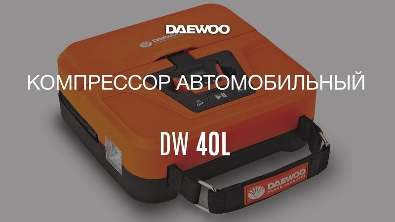 Автомобильный компрессор Daewoo DW 40L [Daewoo Power Products Russia]