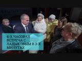 4-х часовая встреча с Ладыковым в 3-х минутах Чебоксары