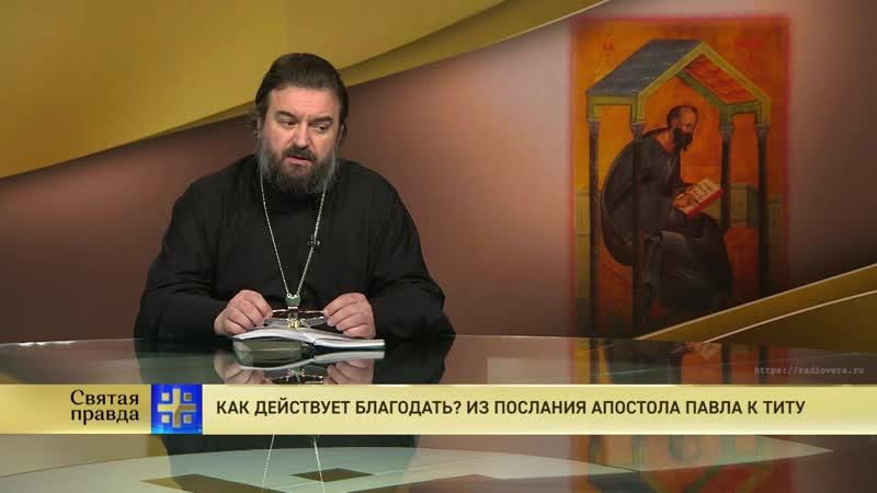 Протоиерей Андрей Ткачев Как действует благодать Из послания апостола Павла к Титу