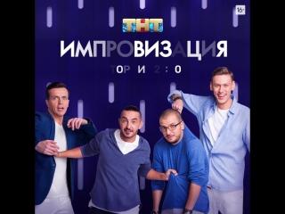 Импровизация_Tomsk